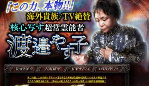 ウーマンエキサイト占いに在籍する渡邉やす子のアイキャッチ画像