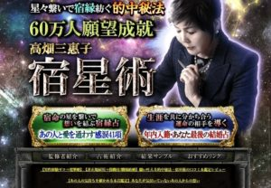 ウーマンエキサイト占いに在籍する高畑三惠子のアイキャッチ画像