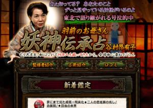 ウーマンエキサイト占いに在籍する谷村昴有子のアイキャッチ画像