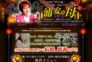 ウーマンエキサイト占いに在籍する有賀仁美のアイキャッチ画像