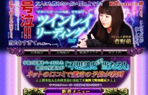 ウーマンエキサイト占いに在籍する菅野萌のアイキャッチ画像