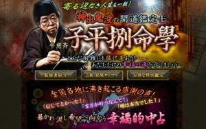 ウーマンエキサイト占いに在籍する平慈斉のアイキャッチ画像