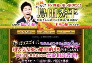 ウーマンエキサイト占いに在籍する島田秀平のアイキャッチ画像