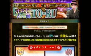 ウーマンエキサイト占いに在籍するTO-RUのアイキャッチ画像