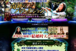 ウーマンエキサイト占いに在籍する穴口恵子のアイキャッチ画像
