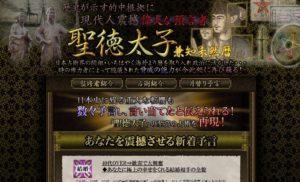 ウーマンエキサイト占いに在籍する秋山勉登務のアイキャッチ画像