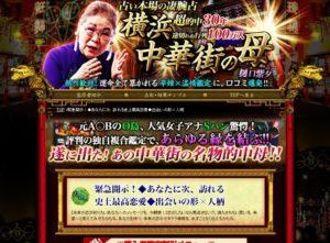 ウーマンエキサイト占いに在籍する樋口紫夕のアイキャッチ画像