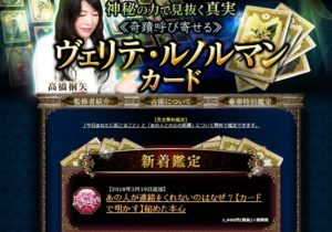 ウーマンエキサイト占いに在籍する高橋桐矢のアイキャッチ画像