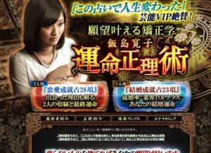 ウーマンエキサイト占いに在籍する飯島寛子のアイキャッチ画像