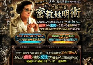 ウーマンエキサイト占いに在籍する伊藤璃香のアイキャッチ画像