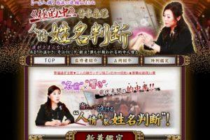 ウーマンエキサイト占いに在籍する青木泉蓉のアイキャッチ画像