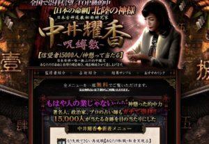 ウーマンエキサイト占いに在籍する中井耀香のアイキャッチ画像