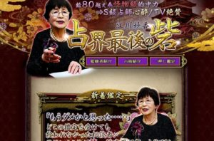 ウーマンエキサイト占いに在籍する江川妙香のアイキャッチ画像