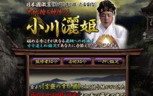 ウーマンエキサイト占いに在籍する小川灑姫のアイキャッチ画像