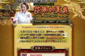 ウーマンエキサイト占いに在籍する荻原加夏美のアイキャッチ画像