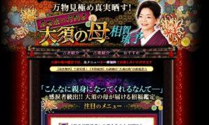 ウーマンエキサイト占いに在籍する相賀琉予のアイキャッチ画像