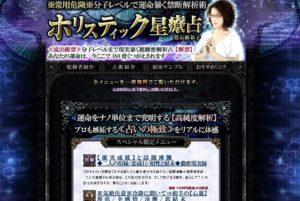 ウーマンエキサイト占いに在籍する登石麻恭子のアイキャッチ画像