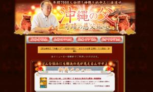ウーマンエキサイト占いに在籍する福田隆昭のアイキャッチ画像