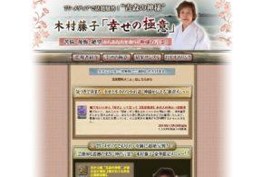 ウーマンエキサイト占いに在籍する木村藤子のアイキャッチ画像
