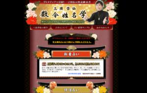 ウーマンエキサイト占いに在籍する三須啓仙のアイキャッチ画像