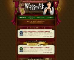 ウーマンエキサイト占いに在籍する菅野鈴子のアイキャッチ画像