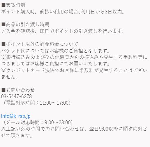 恋と運命の真実_運営者情報02