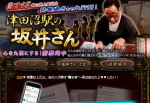 ウーマンエキサイト占いに在籍する坂井穂介のアイキャチ画像