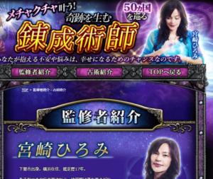 ウーマンエキサイト占いに在籍する宮崎ひろみのアイキャッチ画像