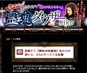 ウーマンエキサイト占いに在籍するKikoのアイキャッチ画像