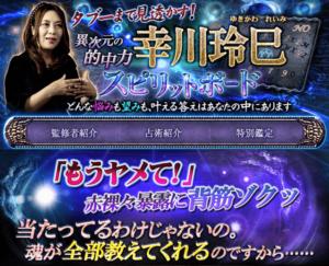 ウーマンエキサイト占いに在籍する幸川玲巳のアイキャッチ画像