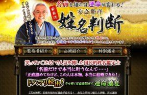 ウーマンエキサイト占いに在籍する安斎勝洋のアイキャッチ画像