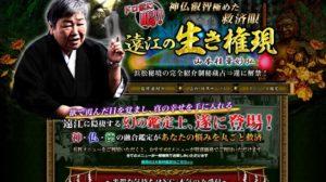 ウーマンエキサイト占いに在籍する山本桂華妙弘のアイキャッチ画像