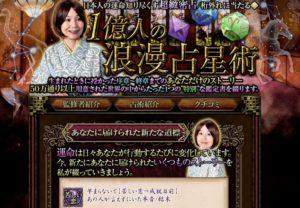 ウーマンエキサイト占いに在籍する逢坂杏のアイキャッチ画像
