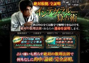 ウーマンエキサイト占いに在籍する桜田ケイのアイキャッチ画像
