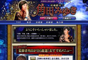 ウーマンエキサイト占いに在籍する角田みゆきのアイキャッチ画像
