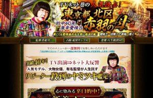 ウーマンエキサイト占いに在籍する村山佳寿巳のアイキャッチ画像