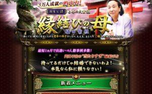 ウーマンエキサイト占いに在籍する脇田紫經のアイキャッチ画像