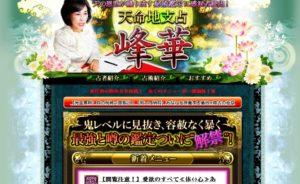 ウーマンエキサイト占いに在籍する峰華のアイキャッチ画像