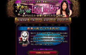 ウーマンエキサイト占いに在籍するLoveMeDoのアイキャッチ画像