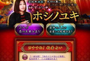 ウーマンエキサイト占いに在籍するホシノユキのアイキャッチ画像