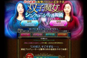 ウーマンエキサイト占いに在籍する双子魔女のアイキャッチ画像