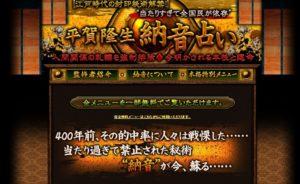 ウーマンエキサイト占いに在籍する平賀隆生のアイキャッチ画像