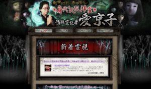 ウーマンエキサイト占いに在籍する愛京子のアイキャッチ画像