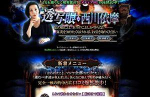 ウーマンエキサイト占いに在籍する西川依摩のアイキャッチ画像