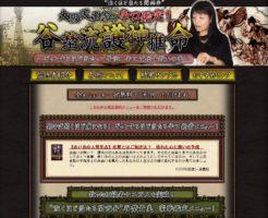 ウーマンエキサイト占いに在籍する谷埜貴美のアイキャッチ画像
