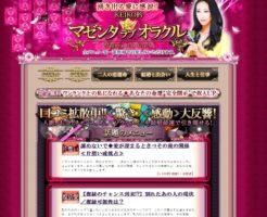 ウーマンエキサイト占いに在籍するKEIKOのアイキャッチ画像