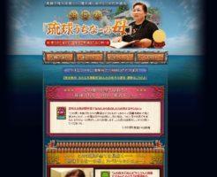 ウーマンエキサイト占いに在籍する浜舞都のアイキャッチ画像