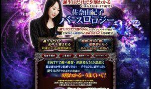 ウーマンエキサイト占いに在籍する佐奈由紀子のアイキャッチ画像
