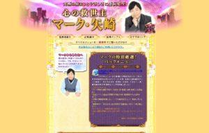 ウーマンエキサイト占いに在籍するマーク・矢崎のアイキャッチ画像