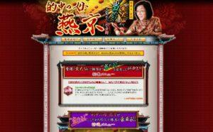 ウーマンエキサイト占いに在籍する燕京のアイキャッチ画像